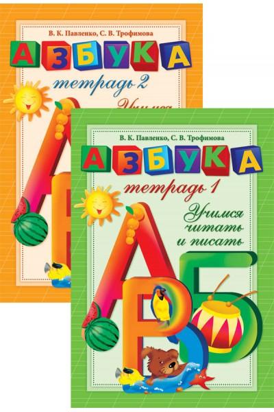 Азбука-тетрадь. Учимся читать и писать. В 2-х частях