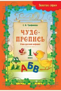 Золотая серия. Чудо-пропись. Учим русский алфавит. 1 класс