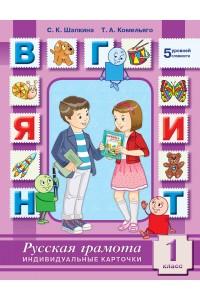 Русская грамота. Индивидуальные карточки. 1 класс