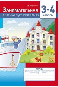 Занимательная лексика русского языка. Тетрадь для самостоятельного поиска и открытий. 3-4 классы
