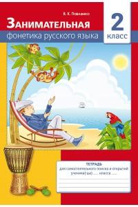 Занимательная фонетика русского языка. Тетрадь для самостоятельного поиска и открытий. 2 класс