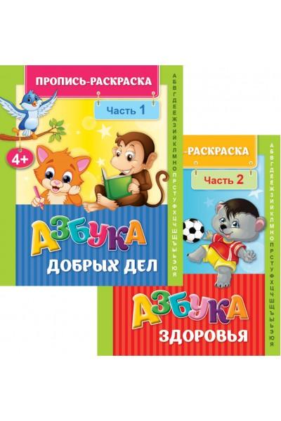 Пропись-раскраска «Азбука добрых дел», «Азбука здоровья». Для детей старше 4 лет