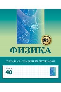 Физика. Тетрадь со справочным материалом. 40 листов