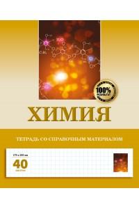 Химия. Тетрадь со справочным материалом. 40 листов