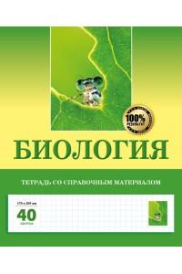 Биология. Тетрадь со справочным материалом. 40 листов