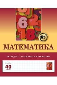 Математика. Тетрадь со справочным материалом. 40 листов