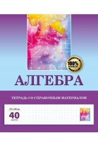 Алгебра. Тетрадь со справочным материалом. 40 листов