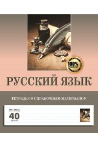 Русский язык. Тетрадь со справочным материалом. 40 листов