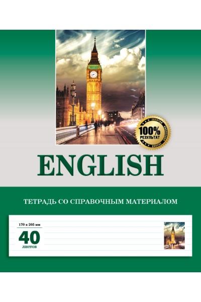 English. Тетрадь со справочным материалом. 40 листов
