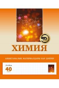 Химия. Анықтамалық материалдары бар дәптер. 40 парақ