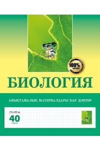Биология. Анықтамалық материалдары бар дәптер. 40 парақ