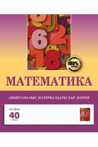 Математика. Анықтамалық материалдары бар дәптер. 40 парақ