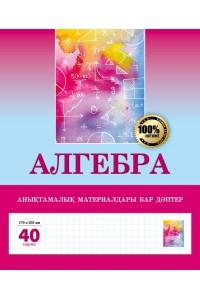 Алгебра. Анықтамалық материалдары бар дәптер. 40 парақ