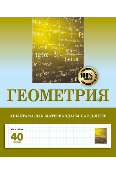 Геометрия. Анықтамалық материалдары бар дәптер. 40 парақ