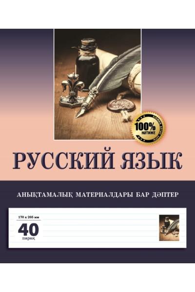 Русский язык. Анықтамалық материалдары бар дәптер. 40 парақ