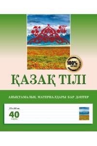 Қазақ тілі.  Анықтамалық материалдары бар дәптер. 40 парақ
