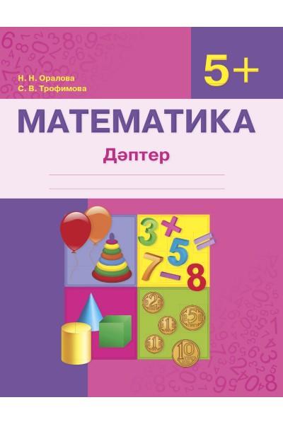 Математика. Дәптер. 5+