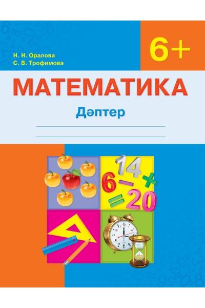 Математика. Дәптер. 6+
