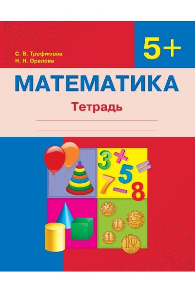 Математика. Тетрадь. 5+