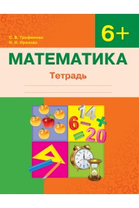 Математика. Тетрадь. 6+