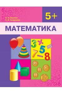 Математика. Оқулық. 5+