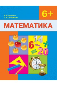 Математика. Оқулық. 6+