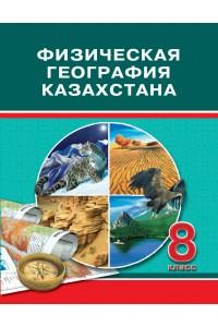 Физическая география Казахстана. Учебник. 8 класс. Естественно-математическое направление