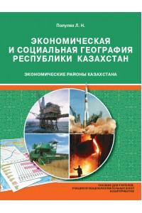 Экономическая и социальная география Республики Казахстан: Экономические районы Казахстана.
