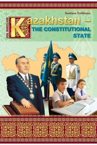 Our Homeland. Kazakhstan – the constitutional state