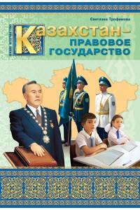 Наше Отечество. Казахстан – правовое государство