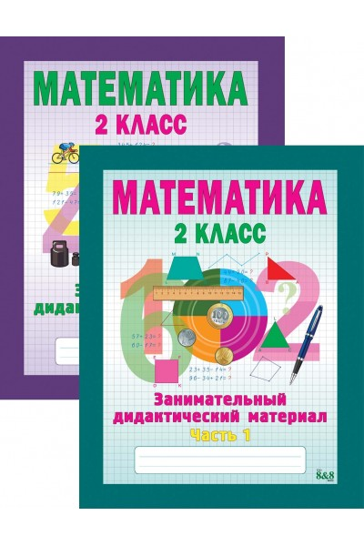Математика. Занимательный дидактический материал. 2 класс. В 2-х частях