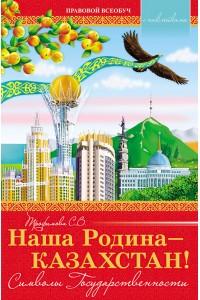 Наша Родина – Казахстан. Символы государственности