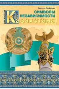 Наше Отечество. Символы Независимости Казахстана