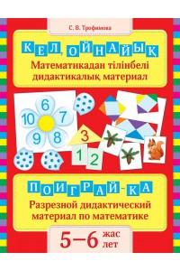 Кел, ойнайық. Математикадан тілінбелі дидактикалық материал. 5–6 жас / Поиграй-ка. Разрезной дидактический материал по математике. 5–6 лет