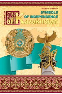 Our Homeland. Symbols of Independence of Kazakhstan