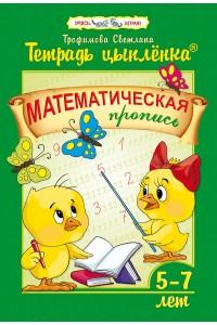 Тетрадь цыплёнка. Математическая пропись. 5-7 лет