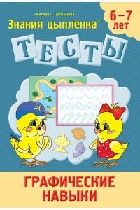 Знания цыплёнка. Тесты. Графические навыки. 6-7 лет