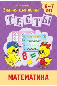 Знания цыплёнка. Тесты. Математика. 6-7 лет