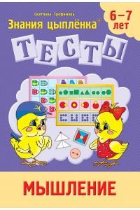 Знания цыплёнка. Тесты. Мышление. 6-7 лет