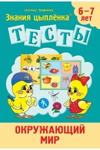 Знания цыплёнка. Тесты. Окружающий мир. 6-7 лет