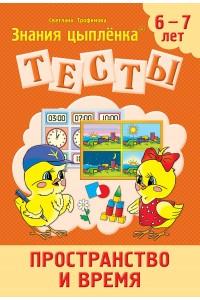 Знания цыплёнка. Тесты. Пространство и время. 6-7 лет