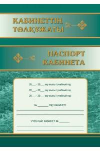Кабинеттің төлқұжаты / Паспорт кабинета