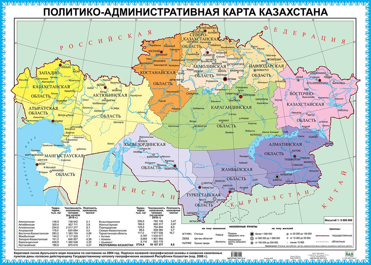 картинки географическая карта казахстана локоны чуть